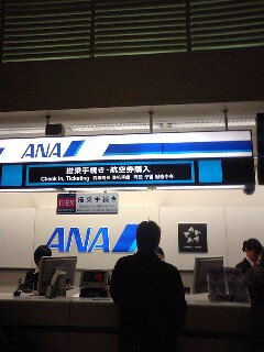 大阪空港です。
